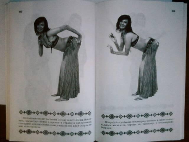 Иллюстрация 1 из 3 для Танец живота. Самоучитель (без DVD) - Лика Ян   Лабиринт - книги. Источник: Наталия Ц
