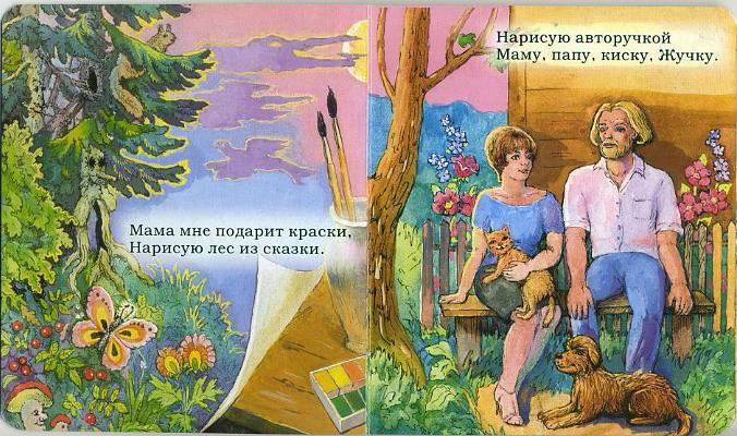Иллюстрация 1 из 2 для Нарисую - Андрей Тюняев | Лабиринт - книги. Источник: Machaon