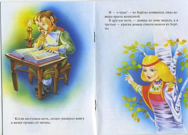 Русская народная сказка лабиринт
