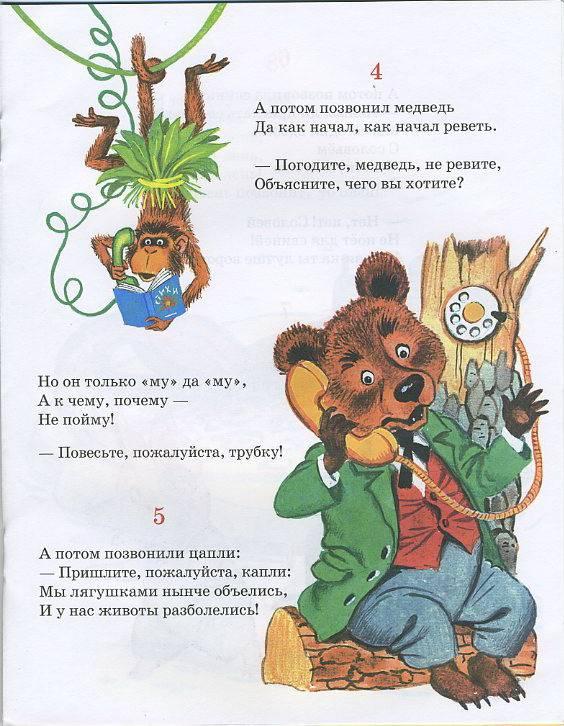 Путаница с картинками чуковский читать текст с картинками 12