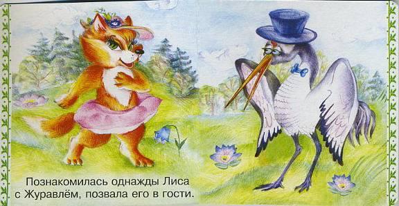 Иллюстрация 1 из 2 для Лиса и журавль. | Лабиринт - книги. Источник: Machaon