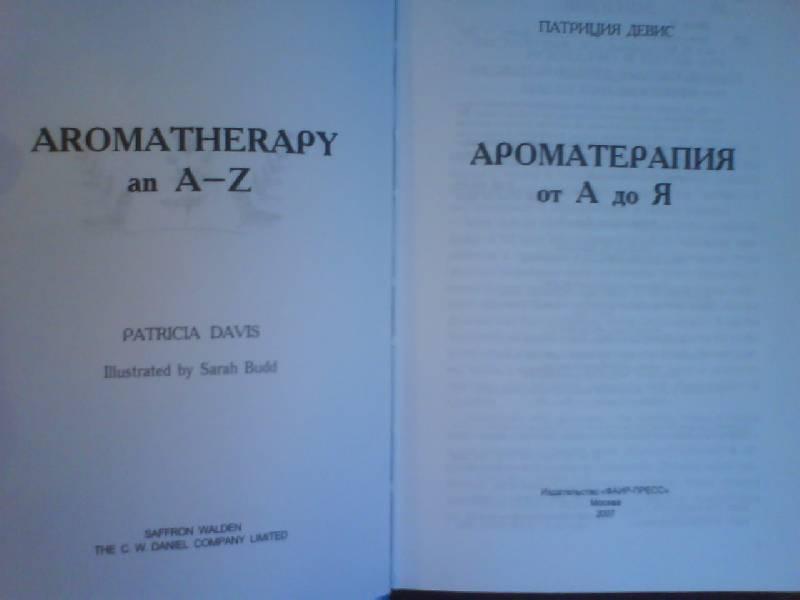 Иллюстрация 1 из 2 для Ароматерапия от А до Я - Патриция Девис | Лабиринт - книги. Источник: Кофе-с-Корицей