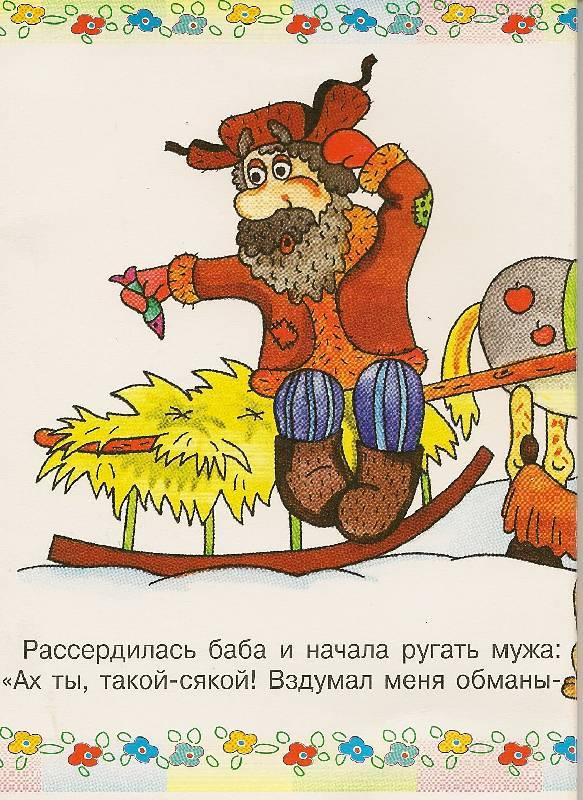 Иллюстрация 1 из 4 для Раскладушка: Волк и лиса   Лабиринт - книги. Источник: _Елена_