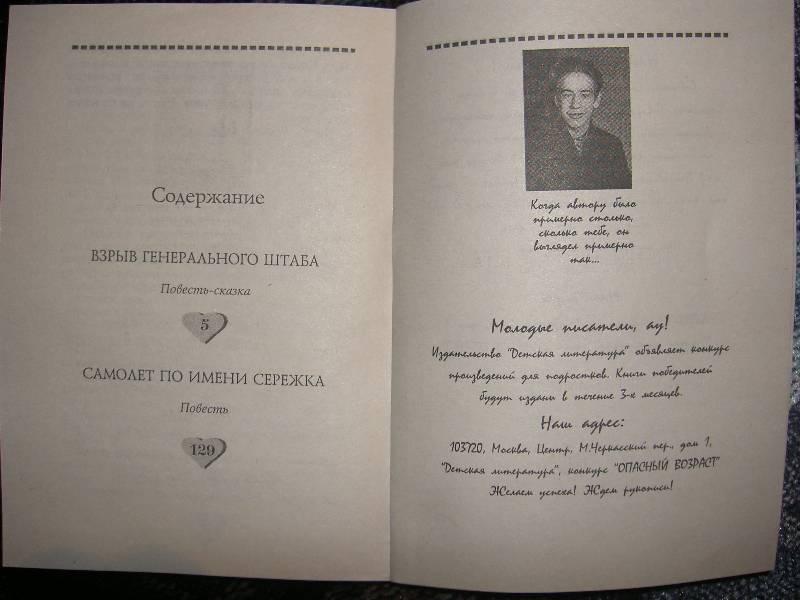 Иллюстрация 1 из 10 для Взрыв Генерального штаба - Владислав Крапивин | Лабиринт - книги. Источник: Умарова  Снежана