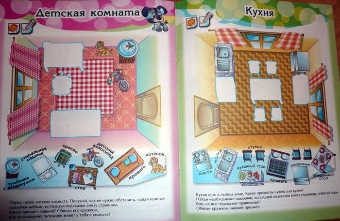 Иллюстрация 1 из 3 для Мой дом | Лабиринт - книги. Источник: Кнопа2