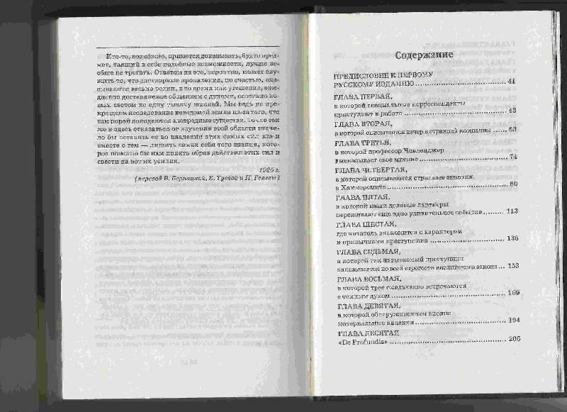 Иллюстрация 1 из 2 для Топор с посеребренной рукоятью - Артур Дойл   Лабиринт - книги. Источник: Урядова  Анна Владимировна