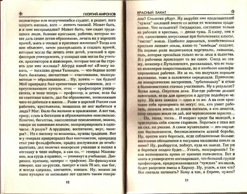 Иллюстрация 1 из 2 для Красный закат - Георгий Миронов   Лабиринт - книги. Источник: Vidaliti