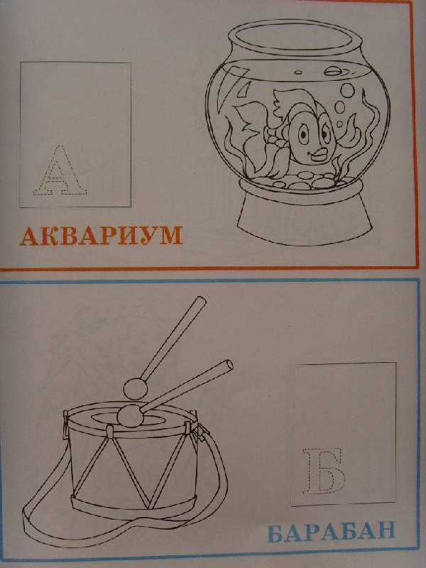 Иллюстрация 1 из 4 для Буквы. Книжка-наклейка. | Лабиринт - книги. Источник:........  Елена...........
