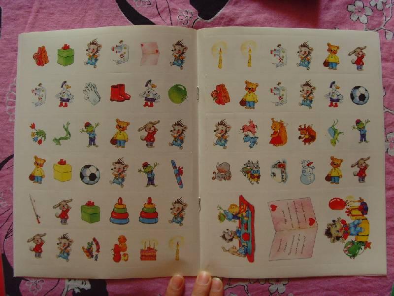 Иллюстрация 1 из 3 для Ежик Федька. День рождения. 2-3 года (с наклейками) - Олеся Жукова | Лабиринт - книги. Источник:........  Елена...........