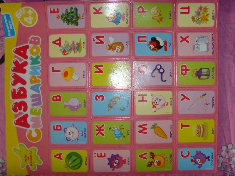 Иллюстрация 1 из 5 для Азбука Смешариков: Развивающие игры на магнитах | Лабиринт - игрушки. Источник:........  Елена...........