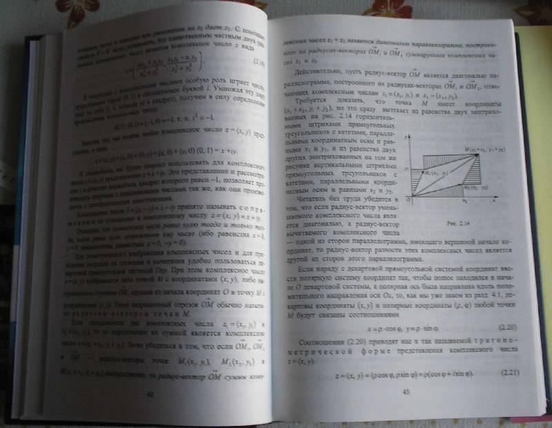 Иллюстрация 1 из 2 для Высшая математика - Ильин, Куркина | Лабиринт - книги. Источник: Galina