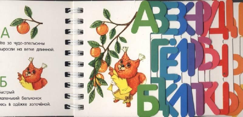 Иллюстрация 1 из 6 для Азбука: Первые шаги - О. Королева | Лабиринт - книги. Источник: Сова