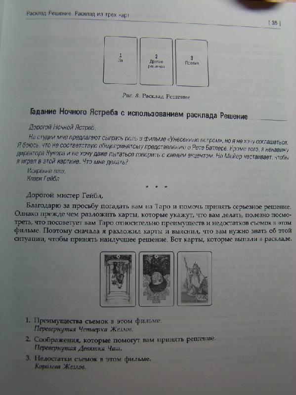 Иллюстрация 1 из 5 для Целостный взгляд на историю Таро. Как использовать, создавать и интерпретировать карточные расклады - Джеймс Риклеф | Лабиринт - книги. Источник: Azucena