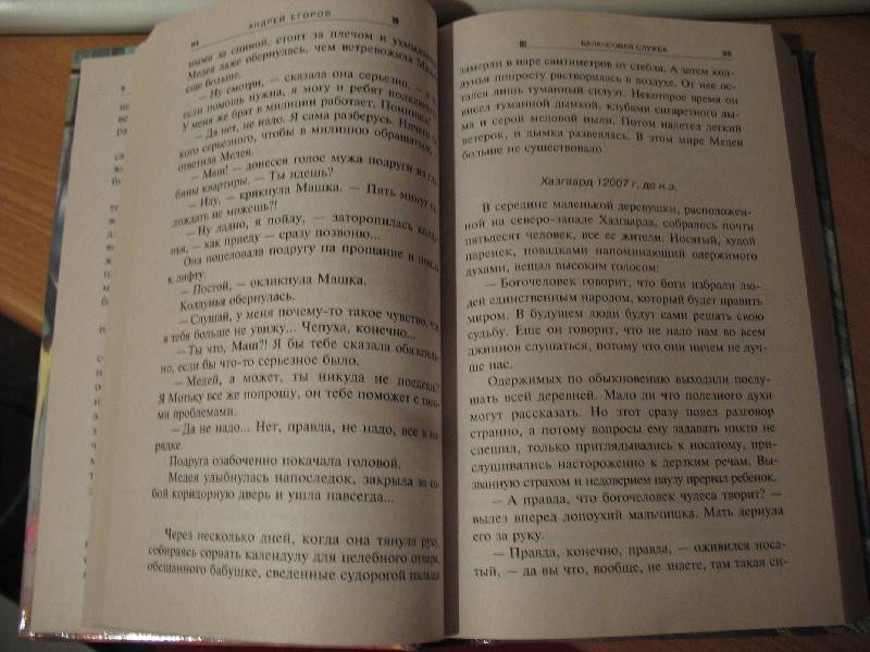 Иллюстрация 1 из 2 для Балансовая служба: Фантастический роман - Андрей Егоров | Лабиринт - книги. Источник: scarlett