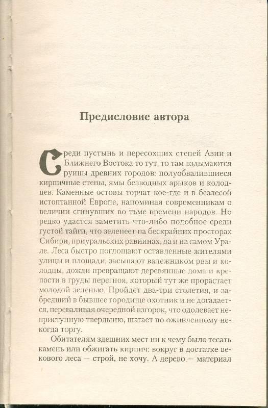 Иллюстрация 1 из 2 для Медный страж - Александр Прозоров   Лабиринт - книги. Источник: Крошка Сью