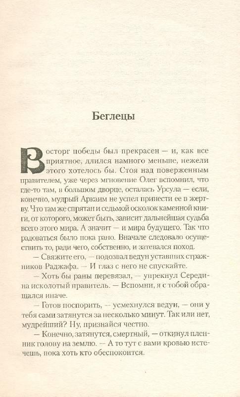 Иллюстрация 1 из 3 для Конец пути - Александр Прозоров | Лабиринт - книги. Источник: Крошка Сью