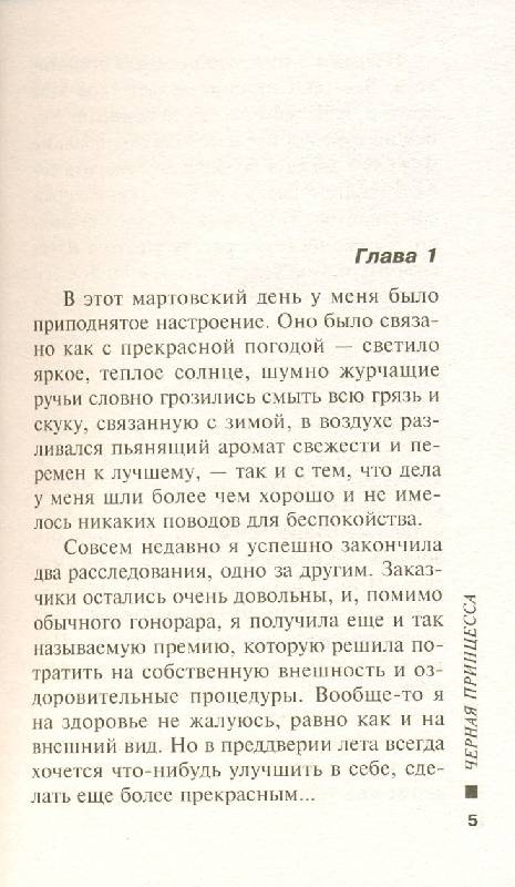 Иллюстрация 1 из 2 для Черная принцесса (мяг) - Марина Серова | Лабиринт - книги. Источник: Крошка Сью