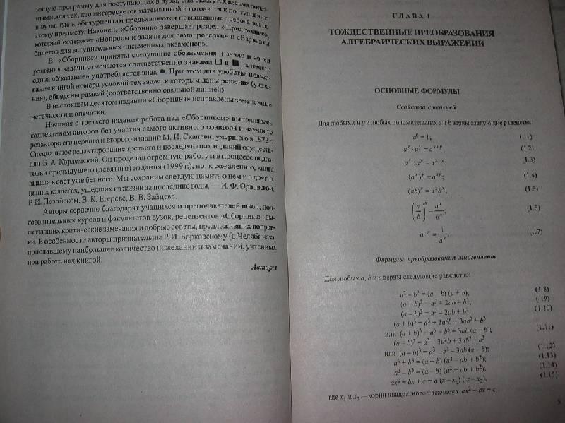 Иллюстрация 1 из 11 для Сборник задач по математике (с решениями): В 2-х книгах. Книга 1. Алгебра - Марк Сканави | Лабиринт - книги. Источник: Caaat