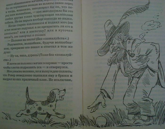 Иллюстрация 1 из 3 для Роверандом: Сказка - Толкин Джон Рональд Руэл | Лабиринт - книги. Источник: Liad