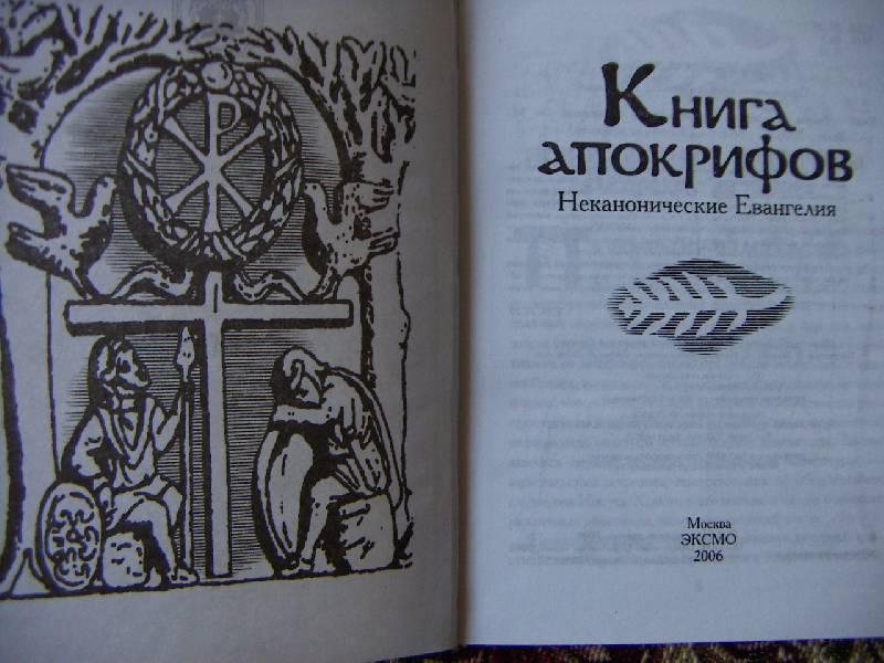 На листе 396 рукописи евангелия изображено второе пришествие