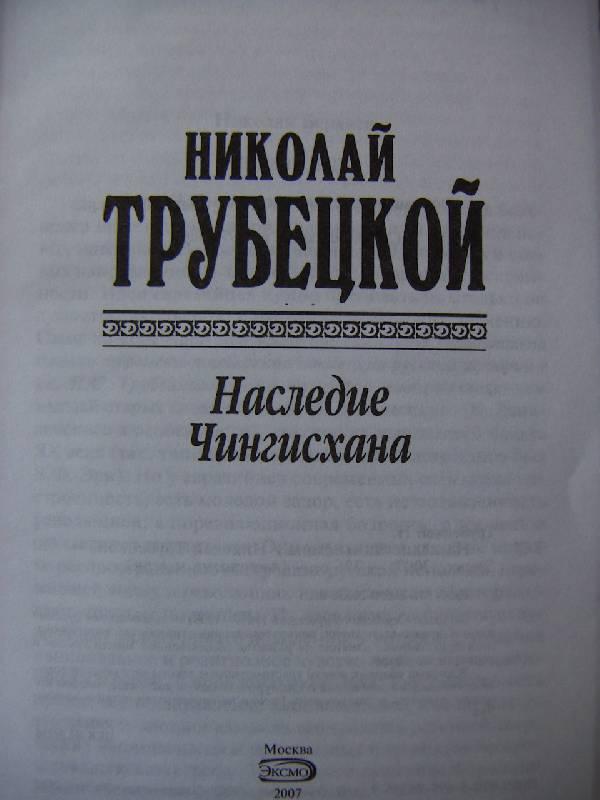Иллюстрация 1 из 3 для Наследие Чингисхана - Николай Трубецкой | Лабиринт - книги. Источник: Алонсо Кихано