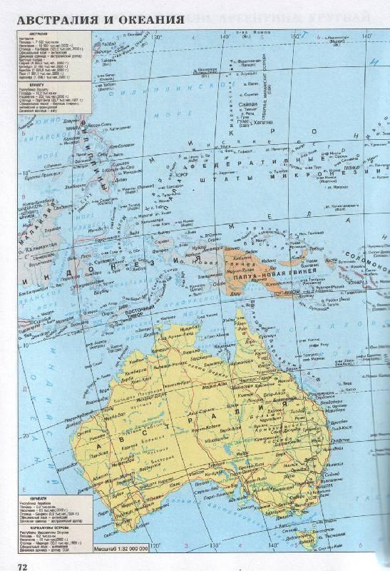 Иллюстрация 1 из 10 для Атлас мира: Страны и континенты - Г. Поздняк | Лабиринт - книги. Источник: Rainbow