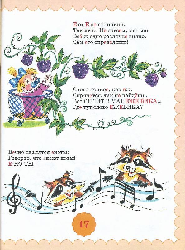 Иллюстрация 1 из 10 для Большая книга дошкольника - Маша Лукашкина   Лабиринт - книги. Источник: РИВА