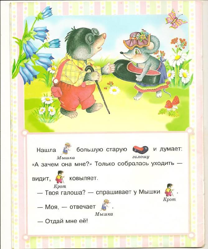 Иллюстрация 1 из 4 для Галоша - Михаил Пляцковский   Лабиринт - книги. Источник: farnor