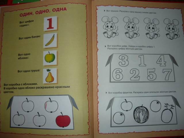 Иллюстрация 1 из 6 для Считаем: раз, два, три - Ксения Крот | Лабиринт - книги. Источник: Ромашка:-)