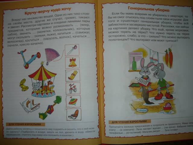 Иллюстрация 1 из 4 для Подскажи словечко - Екатерина Протасова | Лабиринт - книги. Источник: Ромашка:-)