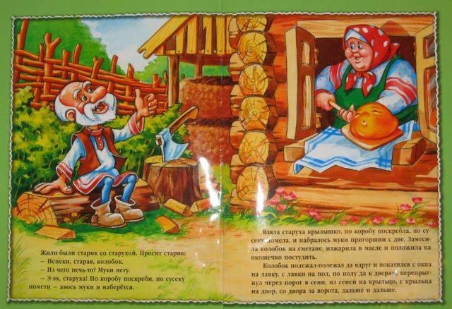 Иллюстрация 1 из 3 для Игры со сказками: Колобок. Книжка с многоразовыми наклейками. Для детей 2-3 лет - Олеся Жукова | Лабиринт - книги. Источник: Оливия