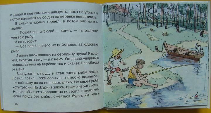 Иллюстрация 1 из 3 для Мишкина каша - Николай Носов   Лабиринт - книги. Источник: мама малыша