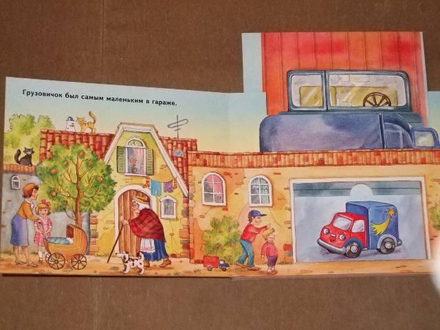 Иллюстрация 1 из 2 для Грузовичок-трудяга - Ольга Мяэотс | Лабиринт - книги. Источник: *  Надежда