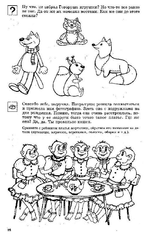 Иллюстрация 1 из 2 для Двигаемся, играем, рисуем - Валентина Киселева | Лабиринт - книги. Источник: Специалист