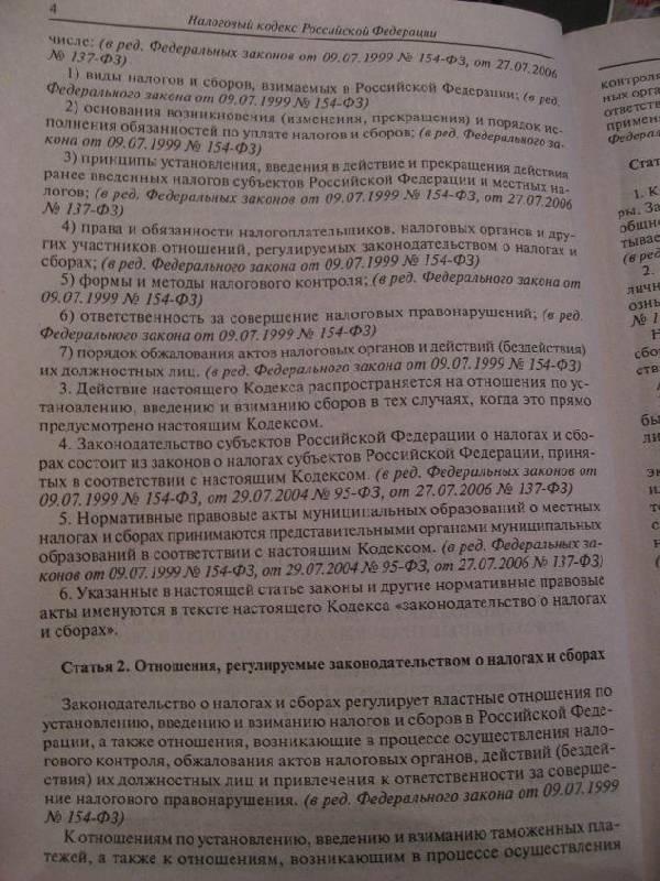 Иллюстрация 1 из 2 для Налоговый кодекс Российской Федерации: Части первая и вторая на 10.04.08 | Лабиринт - книги. Источник: Krofa
