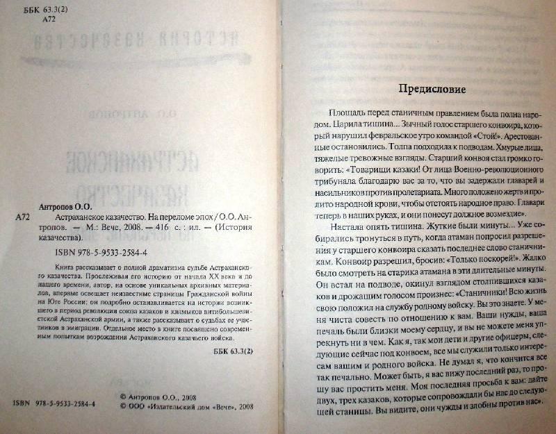 Иллюстрация 1 из 5 для Астраханское казачество - Олег Антропов | Лабиринт - книги. Источник: Мефи