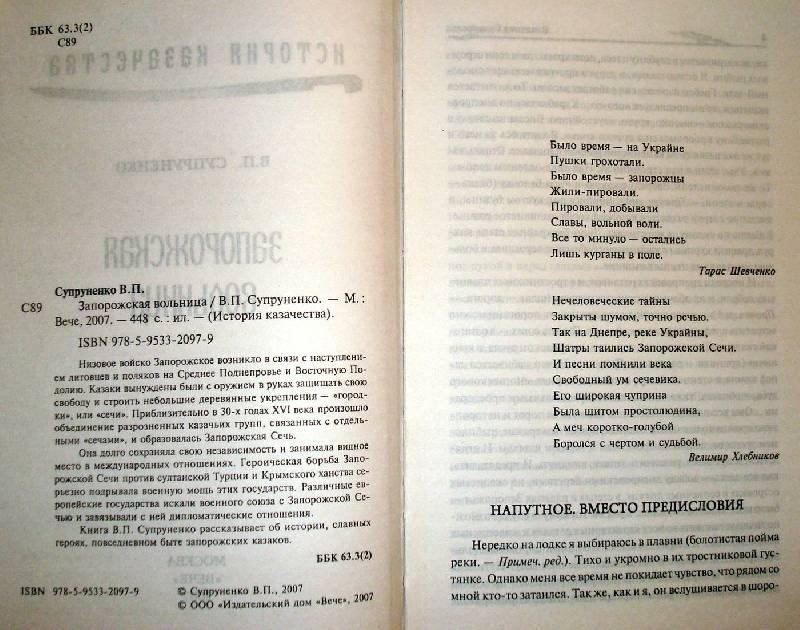 Иллюстрация 1 из 4 для Запорожская вольница - Владимир Супруненко | Лабиринт - книги. Источник: Мефи