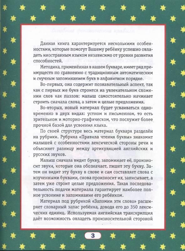 Иллюстрация 1 из 7 для Английский букварь - Галина Шалаева | Лабиринт - книги. Источник: Сова