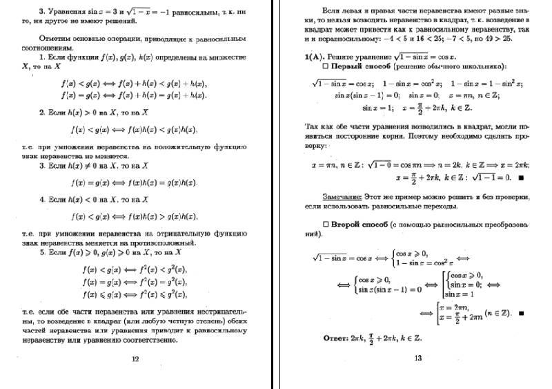 Математика. решение сложных задач единого государственного экзамена