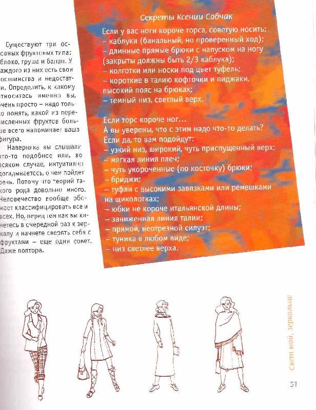 Светланик. следующая. книги Стильные штучки Ксении Собчак - Ксения