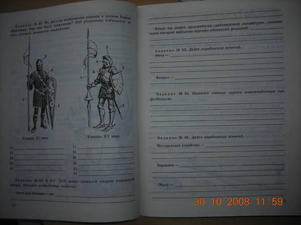 Ответы к рабочей тетради по