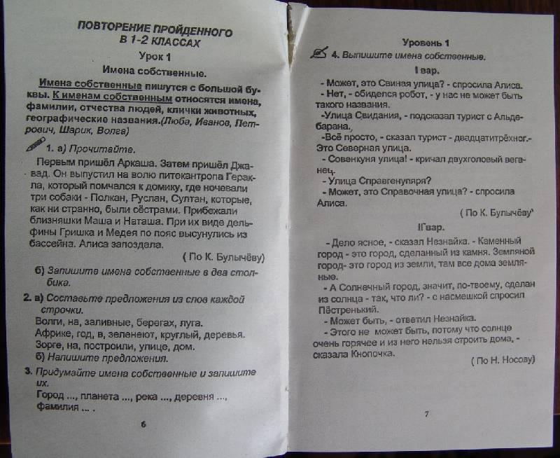 решебник по русскому языку 3 класс узорова нефедова