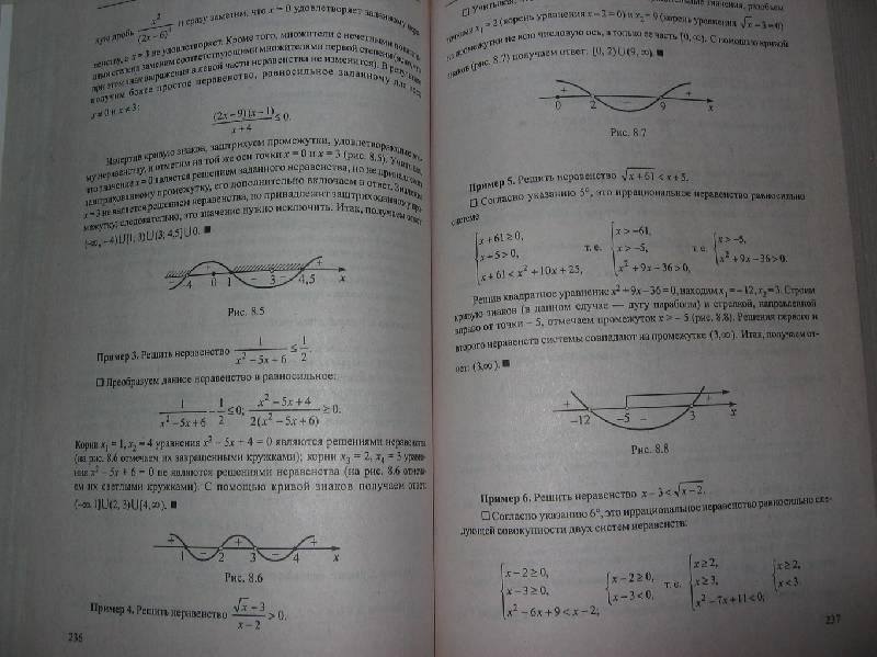 Математика тесты 6 класс гришина ответы часть 2 гдз