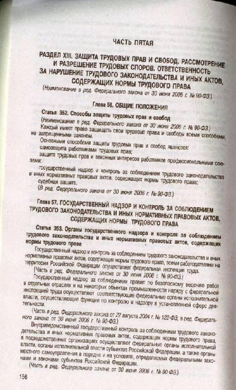 Ст 95 трудового кодекса беременным