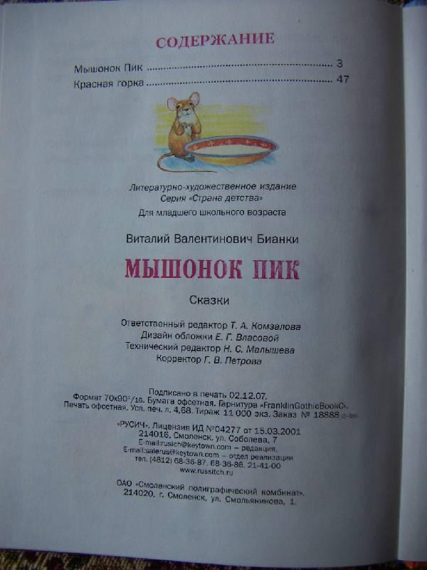 Краткая биография Виталия Бианки