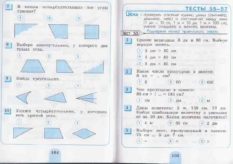 Как сделать тесты 4 класс