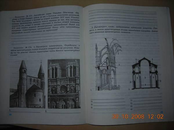 Рабочая тетрадь к учебнику История Средних веков . 6 класс .