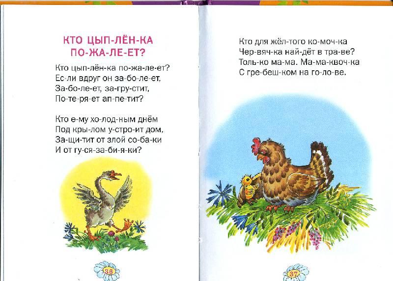 Читаем По Слогам Тексты С Картинками