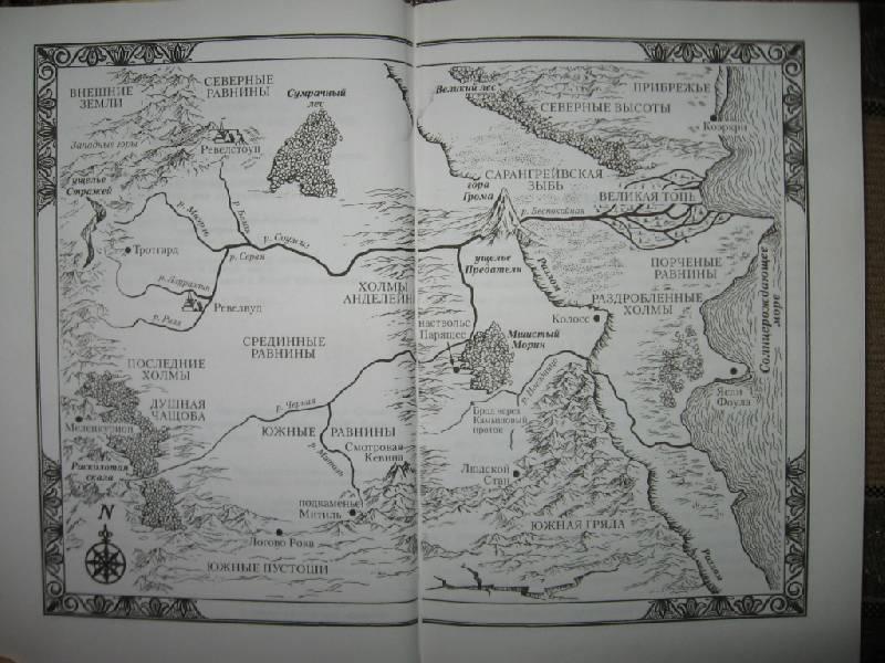 Иллюстрация 1 из 3 для Проклятие лорда Фаула: Фантастический роман - Стивен Дональдсон | Лабиринт - книги. Источник: Флинкс