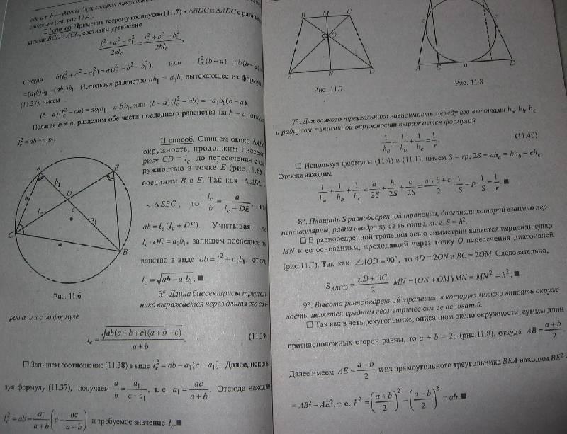 Иллюстрация 1 из 4 для Сборник задач по математике: В 2-х книгах. Книга 2. Геометрия - Марк Сканави | Лабиринт - книги. Источник: Caaat